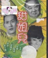 甜姐兒[DVD]