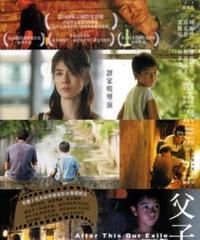 父子 [DVD]