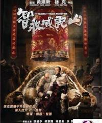 智取威虎山[Blu-ray]
