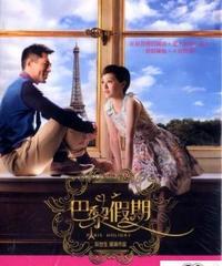 巴黎假期[DVD]