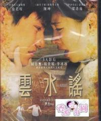 雲水謠 [DVD]