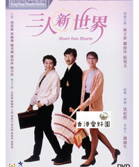 三人新世界 [DVD]