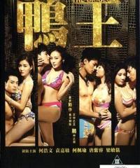 鴨王[DVD]
