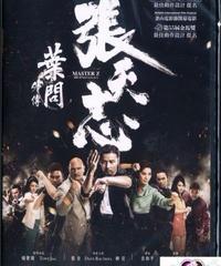 イップ・マン外伝 マスターZ (原題: 葉問外傳:張天志) [Blu-ray]