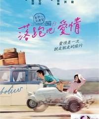 落跑吧愛情[DVD]