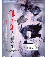 ジョイ・ウォンのリインカーネーション−輪廻転生− (原題: 潘金蓮之前世今生) [DVD]