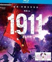 1911 (原題: 辛亥革命1911)  [Blu-ray]