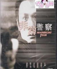 非常警察 [DVD]