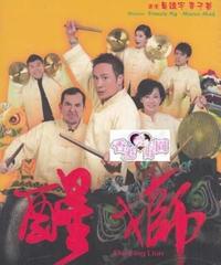 醒獅[DVD]