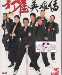 打雀英雄傳 [DVD]