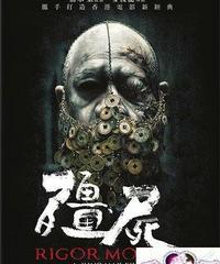 リゴル・モルティス死後硬直(原題: 殭屍)  [DVD]