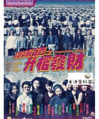 陰陽路之升棺發財 [DVD] PANA Ver.