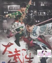 マイ キングダム (原題: 大武生) [DVD]