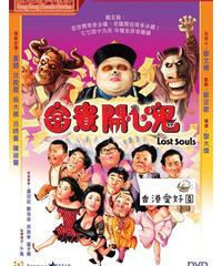 富貴開心鬼 [DVD]