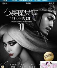 白髮魔女傳之明月天國 3D [Blu-ray]