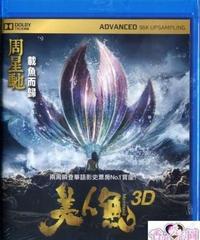 美人魚[Blu-ray 2D+3D]
