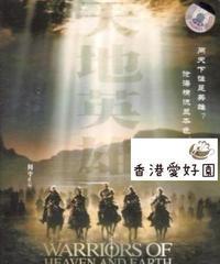 ヘブン アンド アース 天地英雄(原題: 天地英雄)[DVD]