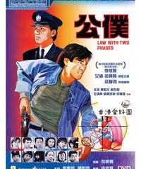漆黒 ノワール (原題: 公僕) [DVD]