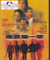 廉政第一撃 [DVD]