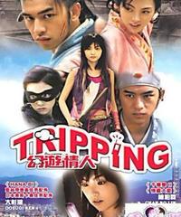 タイムトリッパー幻遊伝(原題: 幻遊情人)[DVD]