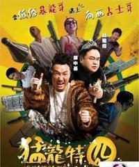 猛龍特囧[DVD]