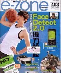 e-zone Vol. 493
