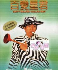 ミラクル・マスクマン 恋の大変身 デジタルリマスター版 (原題: 百變星君) [DVD]