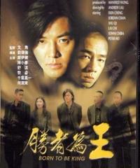 狼たちの伝説・亜州黒社会戦争 (原題: 勝者為王) [DVD]