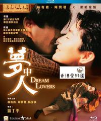 夢中人 (ゆめなかびと) [Blu-ray]