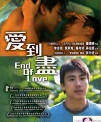 この愛の果てに (原題: 愛到盡) [DVD]