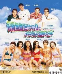 超級無敵追女仔2之狗仔雄心 [Blu-ray]