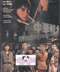 中華戰士[DVD]