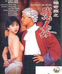 香港奇案之強姦 [DVD]
