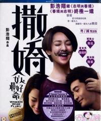 撒嬌女人最好命[Blu-ray]