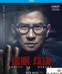 催眠·裁決[Blu-ray]