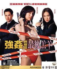 強姦終極篇之最後羔羊 [Blu-ray]