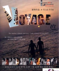 ボヤージュ (原題: 遊 Voyage)[DVD]