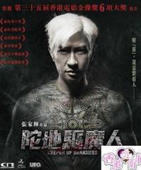 陀地驅魔人[DVD]