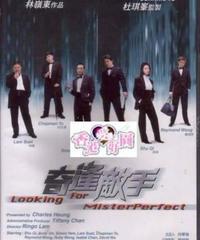 奇逢敵手 [DVD]