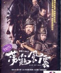 戦神 ゴッド・オブ・ウォー (原題: 蕩寇風雲) [DVD]