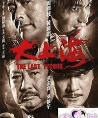 大上海[DVD]