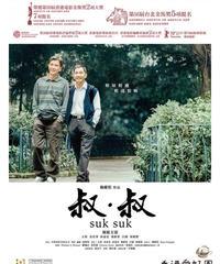 Suk Suk (原題: 叔.叔) [DVD]