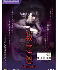 殺之戀 [DVD]