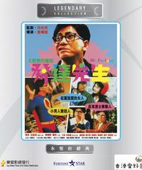 發達先生 [VCD]