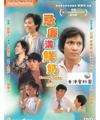 忌廉溝鮮奶 [DVD]