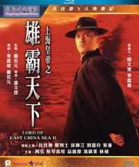上海キング 激動篇 (原題: 上海皇帝之雄霸天下) [Blu-ray]