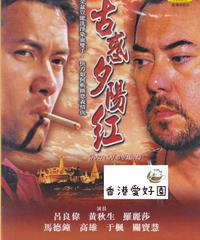 古惑夕陽紅 [DVD]