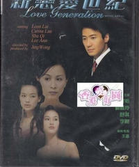 新戀愛世紀[DVD]