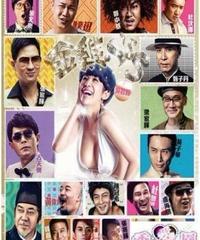 金雞Sss[DVD]