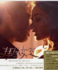 ドラマ「拜金女王」サントラ  [CD ]